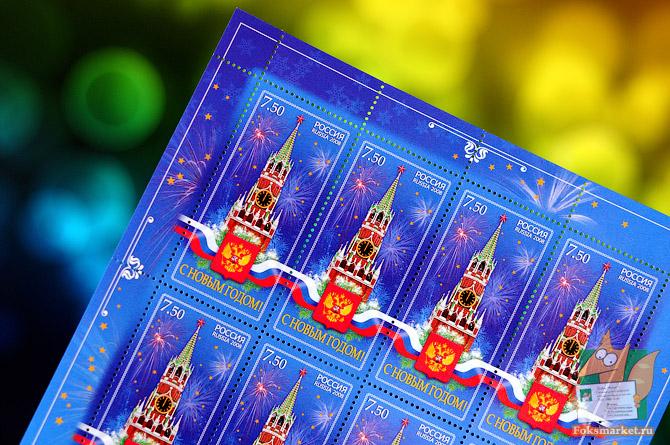 марки с новым годом
