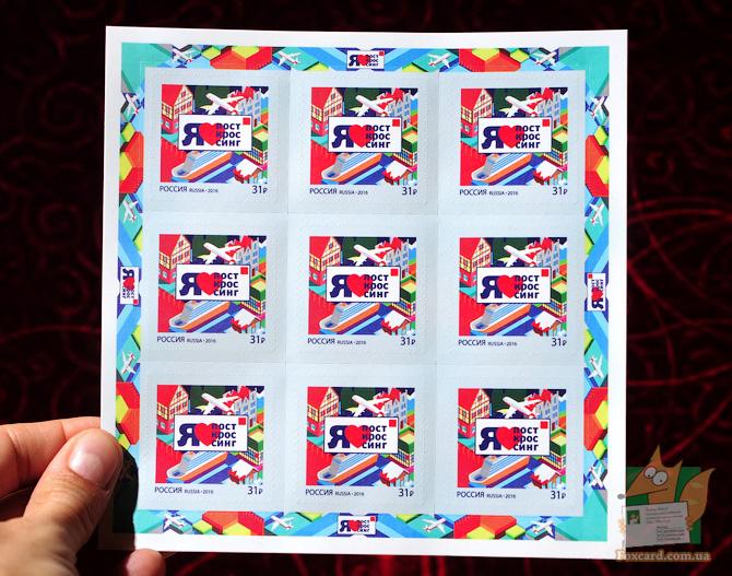 Почтовая марка Я люблю посткроссинг, купить в интернет магазине