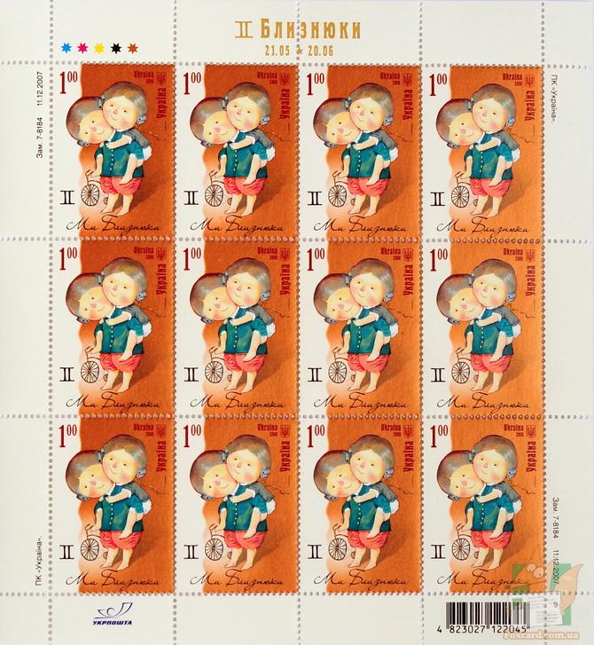 Почтовые марки Знаки Зодиака Евгении Гапчинской
