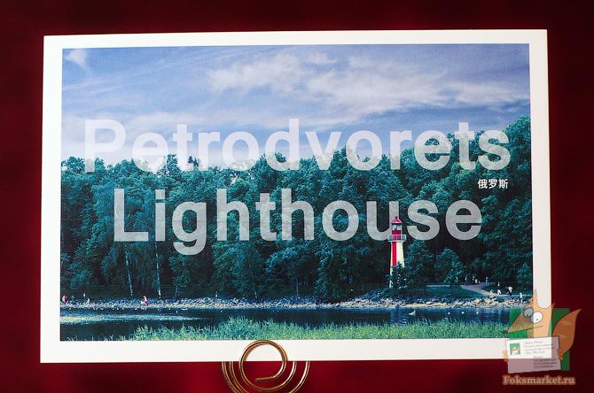открытки с маяками