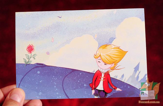 Открытка Маленький принц
