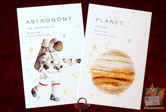 открытки астрономия