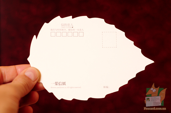 Фигурные почтовые открытки в виде листьев