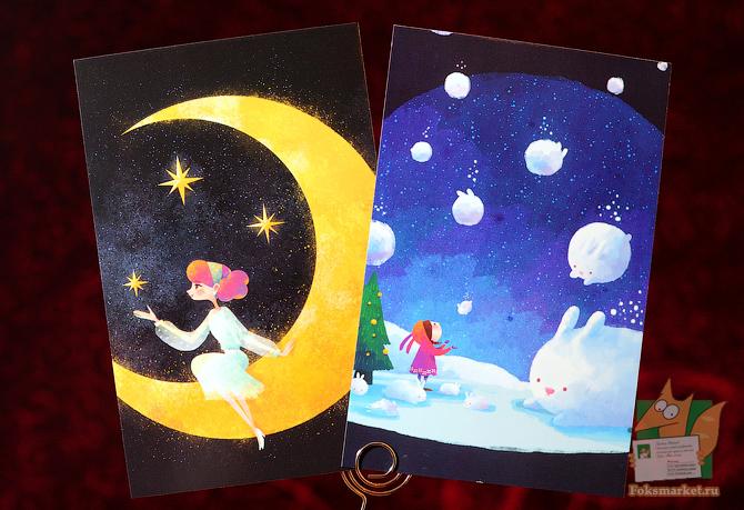 Набор открыток спокойной ночи