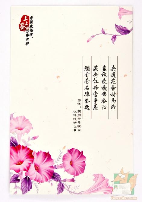 Набор открыток с китайскими четверостишиями