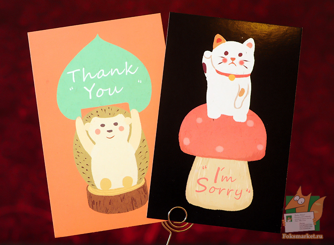 открытки с наклейками извините