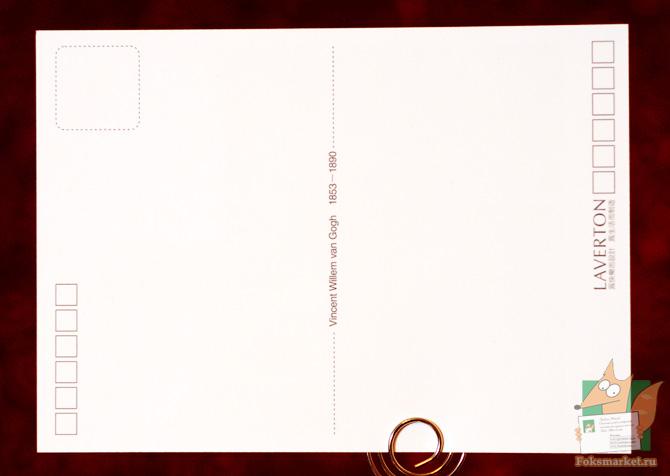 Набор почтовых открыток - Ван Гог