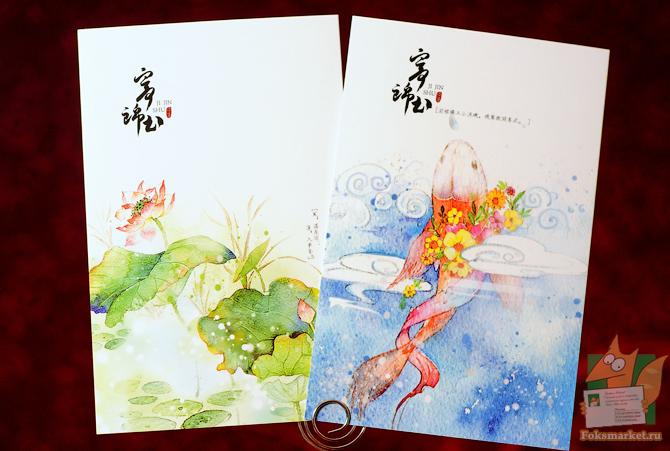Восточные мотивы открытки