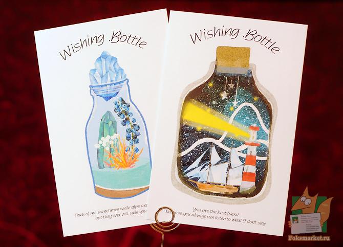 Бутылки желаний набор открыток