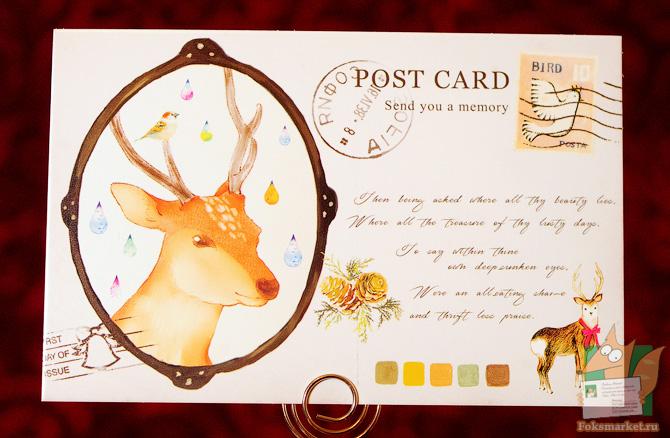 Набор открыток звериная почта