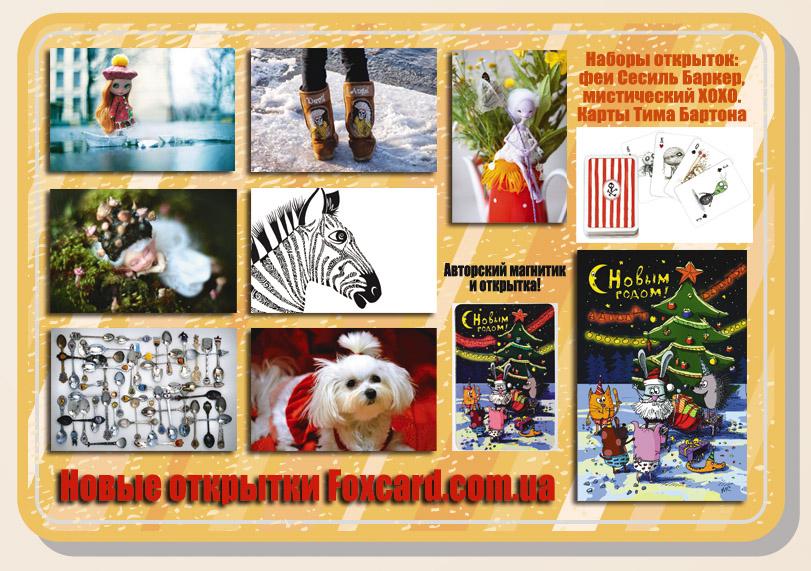 Интернет-магазин открыток для посткроссинга 373