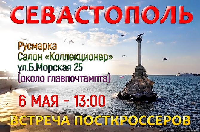 Встреча посткроссеров в Севастополе