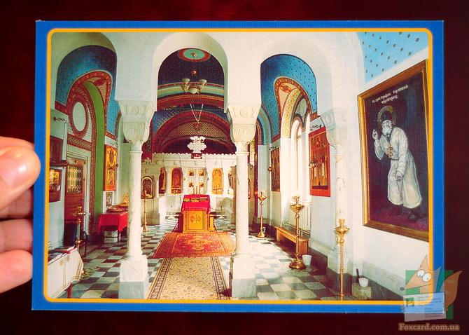 Открытка: Церьковь в Ливадийском дворце
