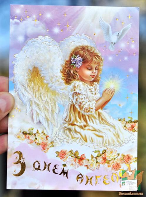 Открытка на день ангела фото