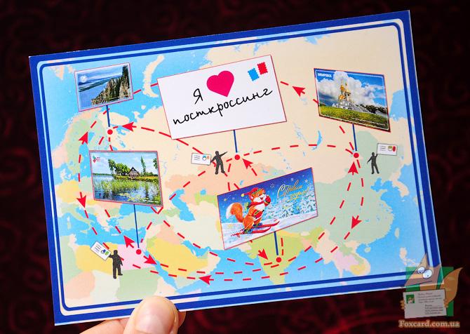 Почтовая открытка: Я люблю посткроссинг