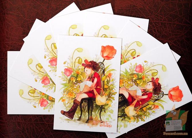 Почтовая открытки по мультфильму Добывайка Ариэтти