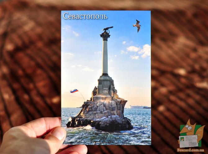 Памятник затопленным кораблям на почтовой открытке из Севастополя