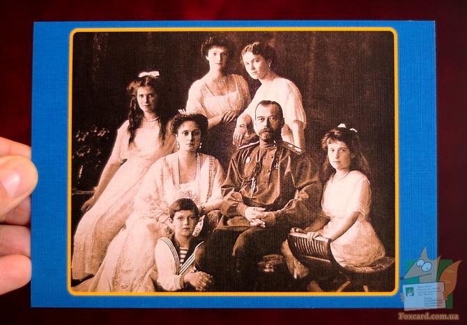 Царская семья Романовых - почтовая открытка
