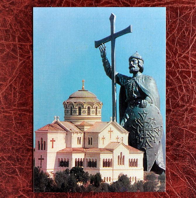 Открытка с Владимирским собором в Херсонесе