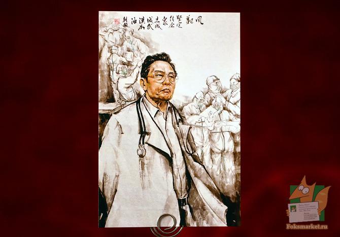 На почтовой открытке Чжун Наньшань (钟南山)