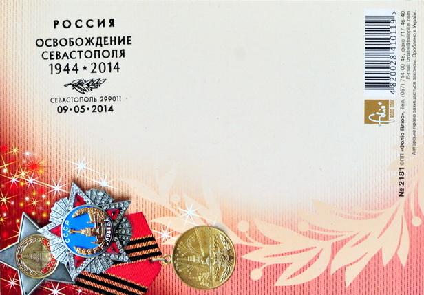 Почтовые открытки со спецгашением на 9 мая из Севастополя