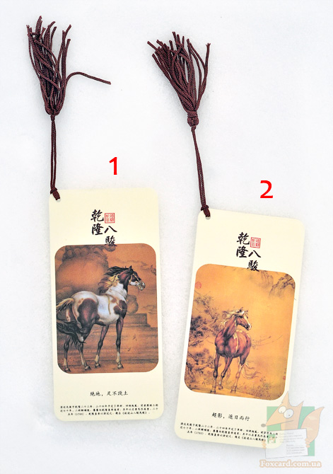 Закладки для книг с лошадьми