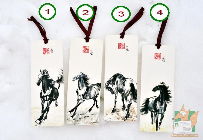 Закладки для книг - лошади с ленточками