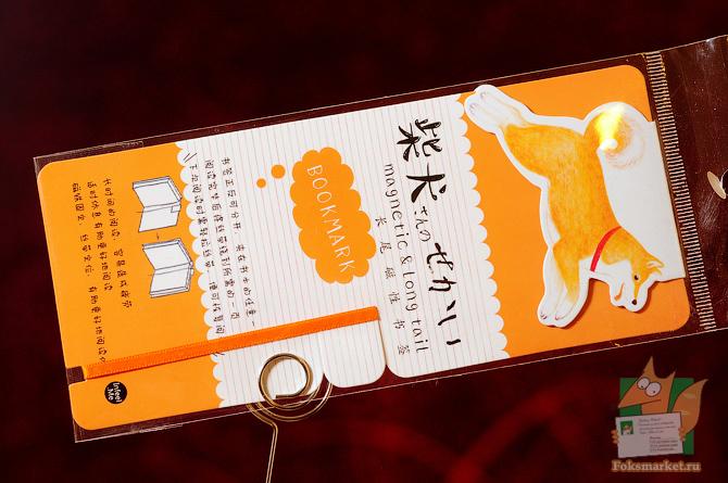 магнитные закладки лайка Хатико