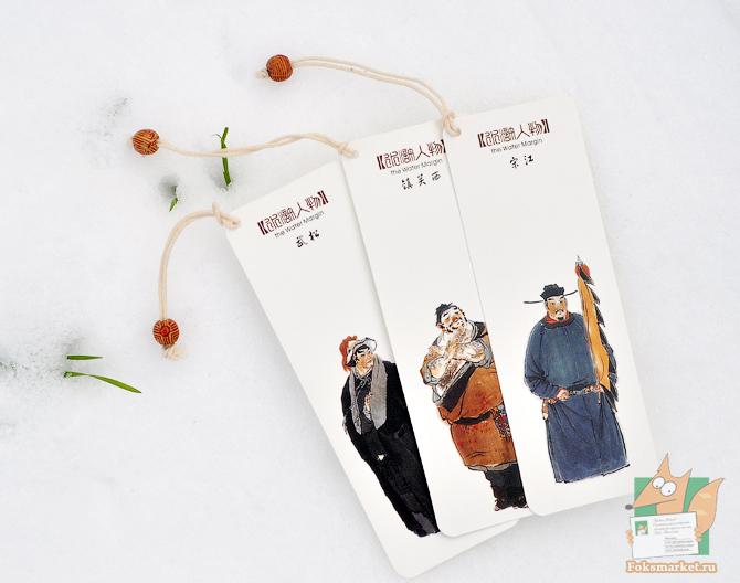 Закладки старого Китая