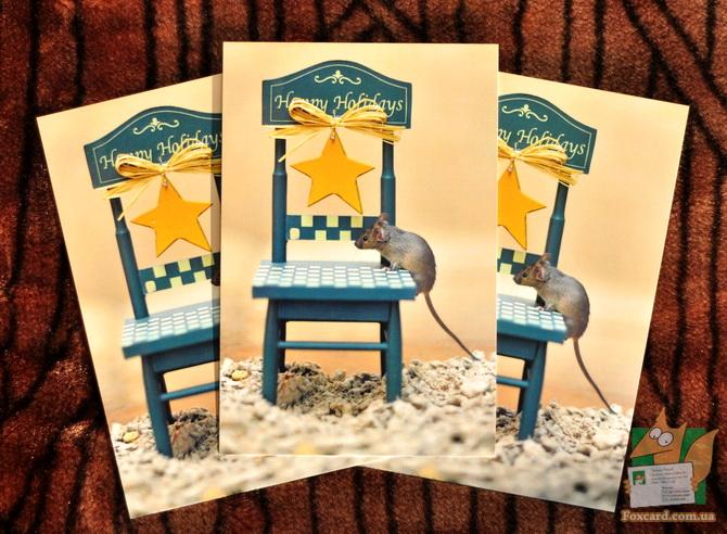 Мышка на праздничном стуле - почтовая открытка